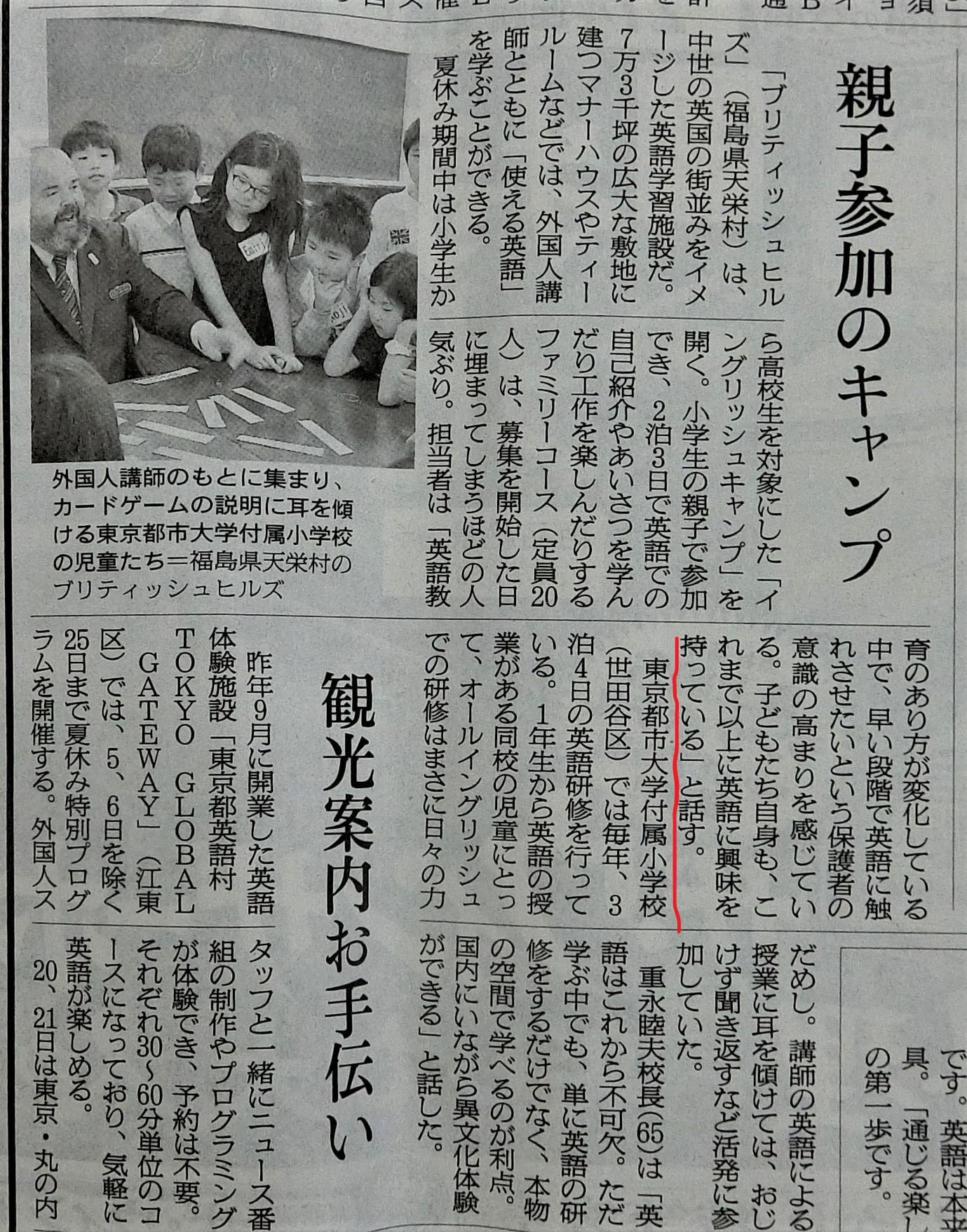 朝日新聞8月3日東京版 (2)-2.jpg