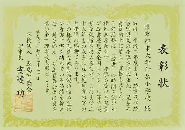 2015-0330-rijicho hyousyou to dokusyo.jpg