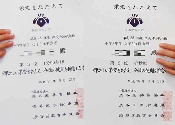 2016-0829-3年-YNさん表彰状 RS君.jpg
