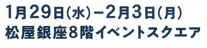 2020ほらできたよ展 (2).jpg